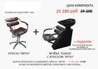 Комплект парикмахерской мебели Ирэн